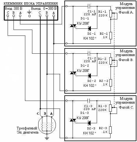 Рис.1. Принципиальная схема регулятора оборотов трехфазного двигателя.