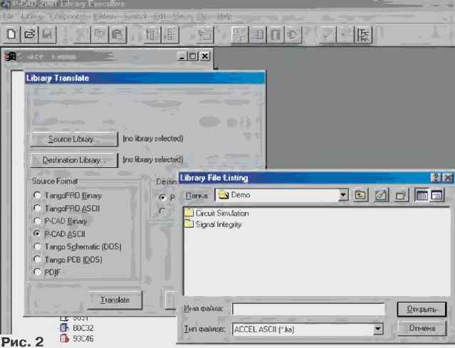 Далее запускают программу P-CAD 2001 Schematic (для схем) или P-CAD 2001 РСВ (для плат) и подают команду импорта...